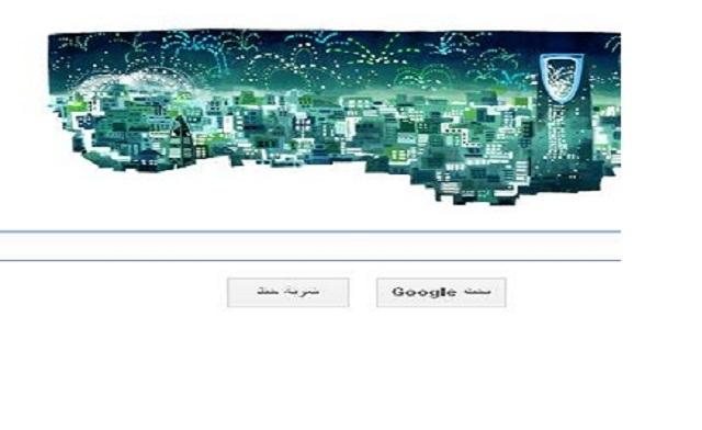 Doodle fête nationale de l'Arabie Saoudite